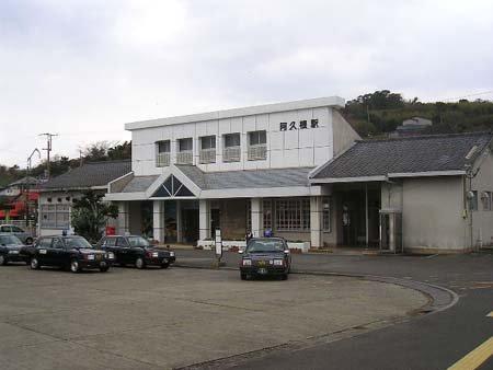 阿久根駅~阿久根市役所